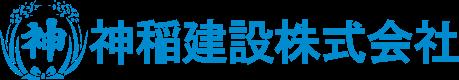 神稲建設株式会社 – Recruit